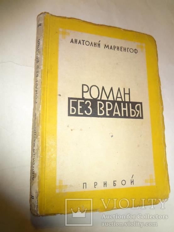 1928 Роман без вранья о Есенине изьятый цензурой