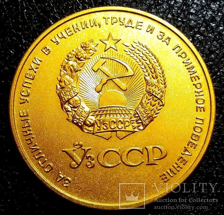Золотая школьная медаль УзССР