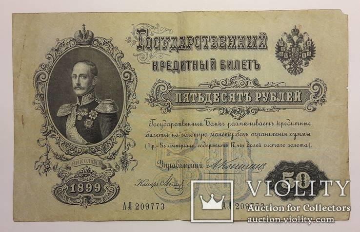 50 рублей 1899, Коншин-Метц