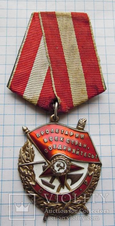 Орден боевого Красного знамя (183799)