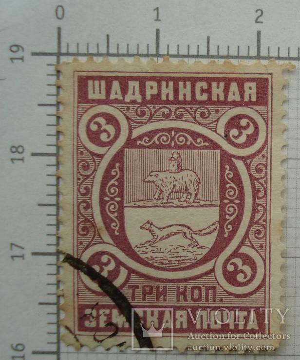 Земство Шадринская земская почта 3 копейки фиолетовая