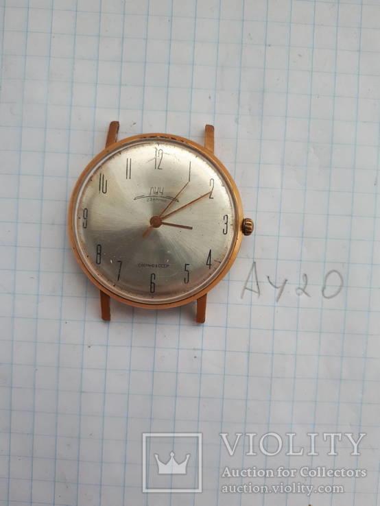Часы Луч АУ 20,