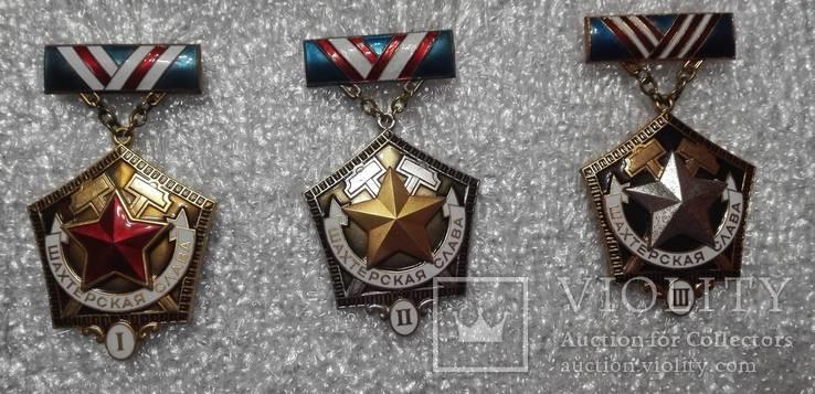 Шахтерская слава СССР 1, 2, 3 степень