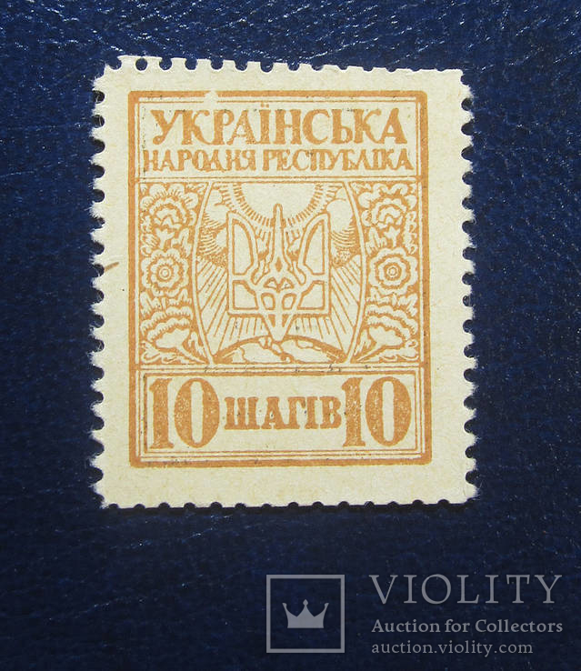 УНР 1918 р. Марки-гроші. Колекційний стан. 10 шагів.