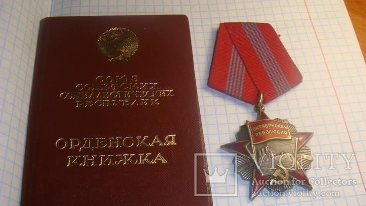Октябрьская революция с документом.