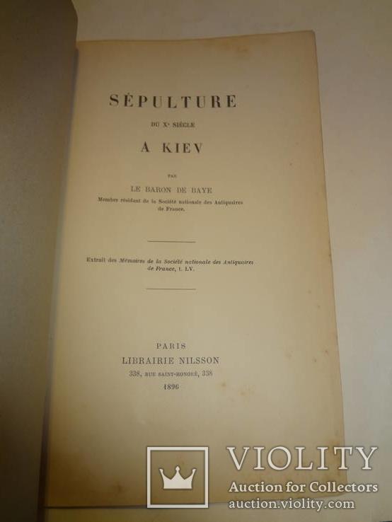 1896 Археология Киева Подол на территории пивзавода, фото №5