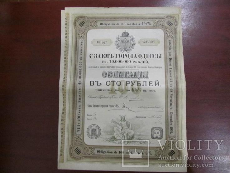 Облигация г Одесса  1902 г