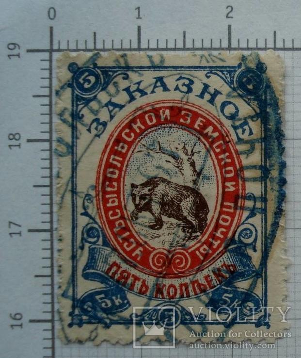 Земство Устьсысольская земская почта 5 копеек