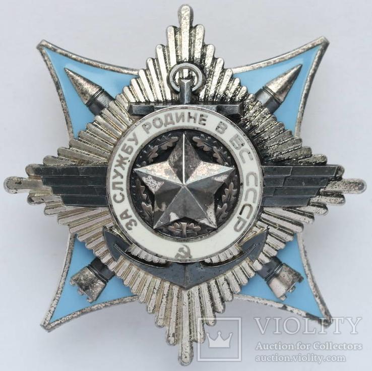 За службу Родине в ВС СССР. № 112417