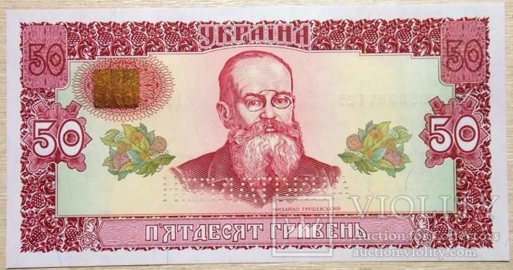 Украина 50 грн 1992 г ПРЕСС