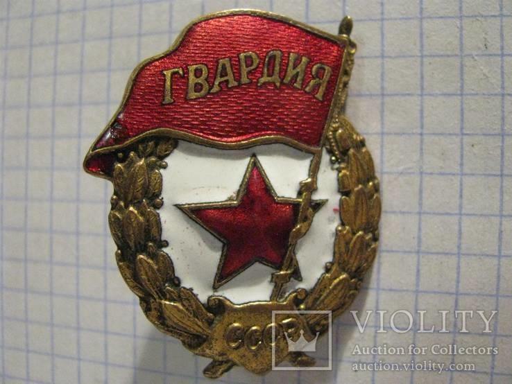 Знак гвардия (война).