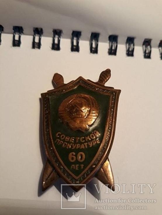 60 лет Советской прокуратуре. 1982 год