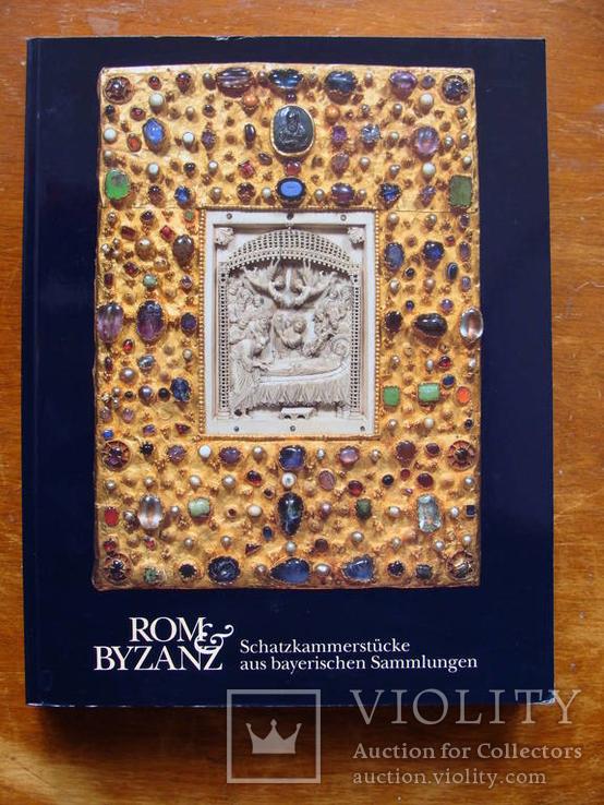 Rom und Byzanz. Рим и Византия, фото №2