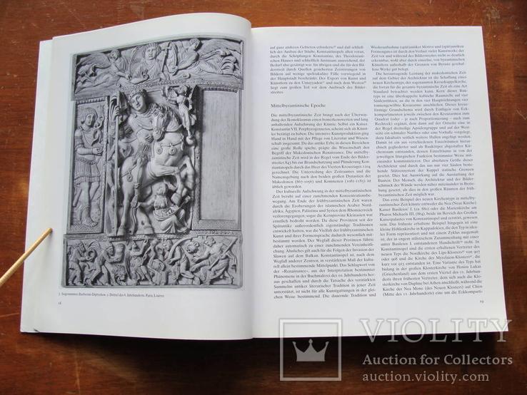 Rom und Byzanz. Рим и Византия, фото №10
