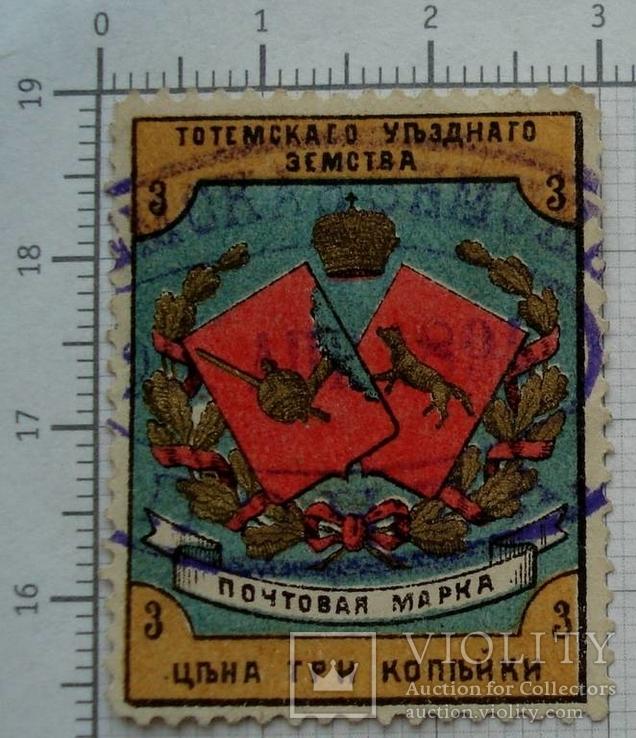 Земство Тотемская земская почта 3 копейки