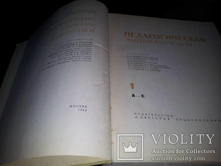 Педагогическая энциклопедия 4 тома 1965-1968гг, фото №9