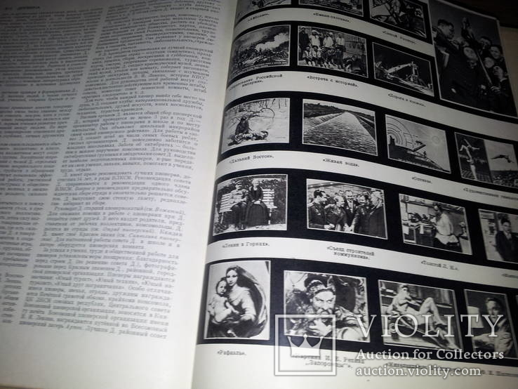Педагогическая энциклопедия 4 тома 1965-1968гг, фото №10