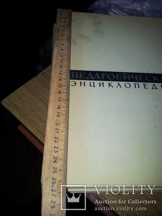 Педагогическая энциклопедия 4 тома 1965-1968гг, фото №11