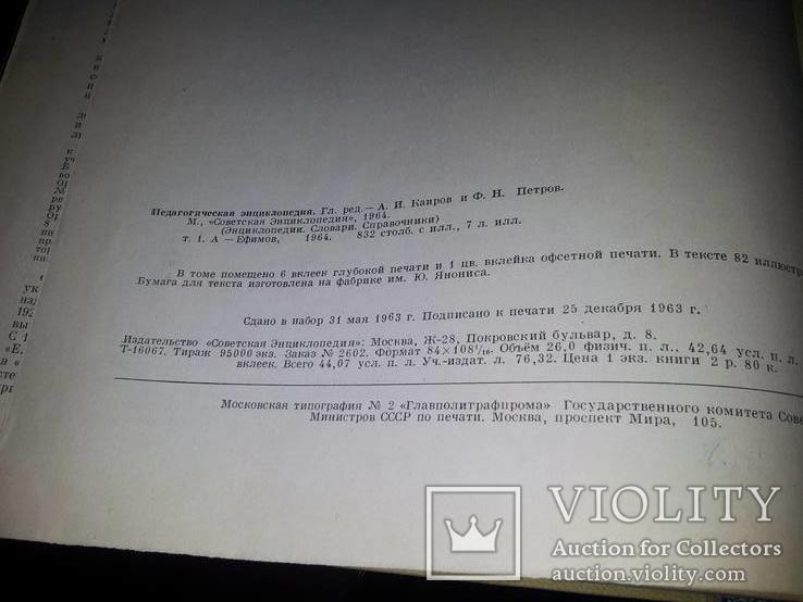 Педагогическая энциклопедия 4 тома 1965-1968гг, фото №13