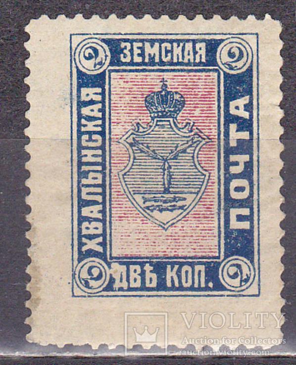 Земство Хвалынская земская почта MH