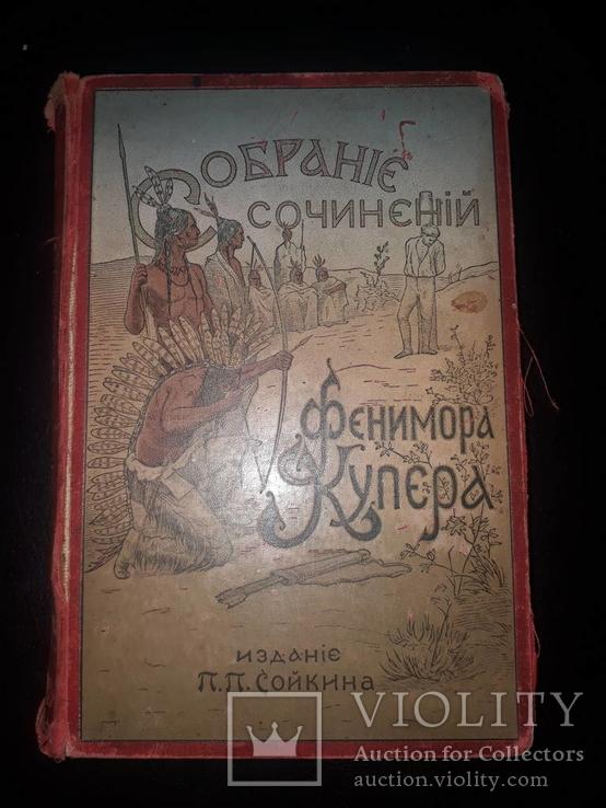 1898 Фенимор Купер - Прерия