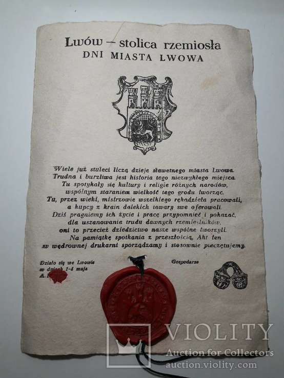 Документ Львова