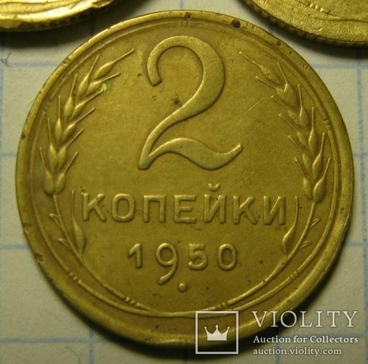 2 коп 1948,49,50год., фото №5