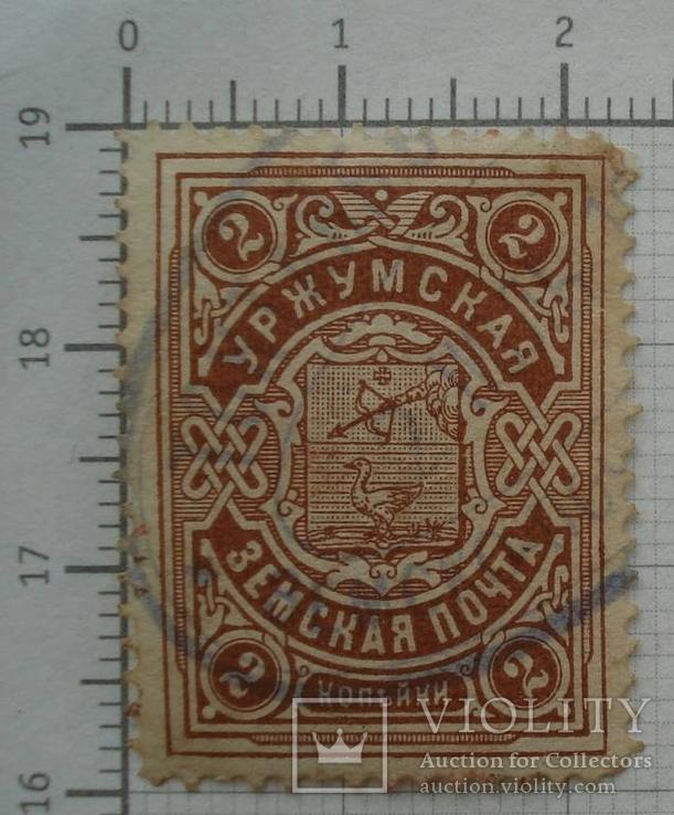Земство Уржумская земская почта 2 копейки