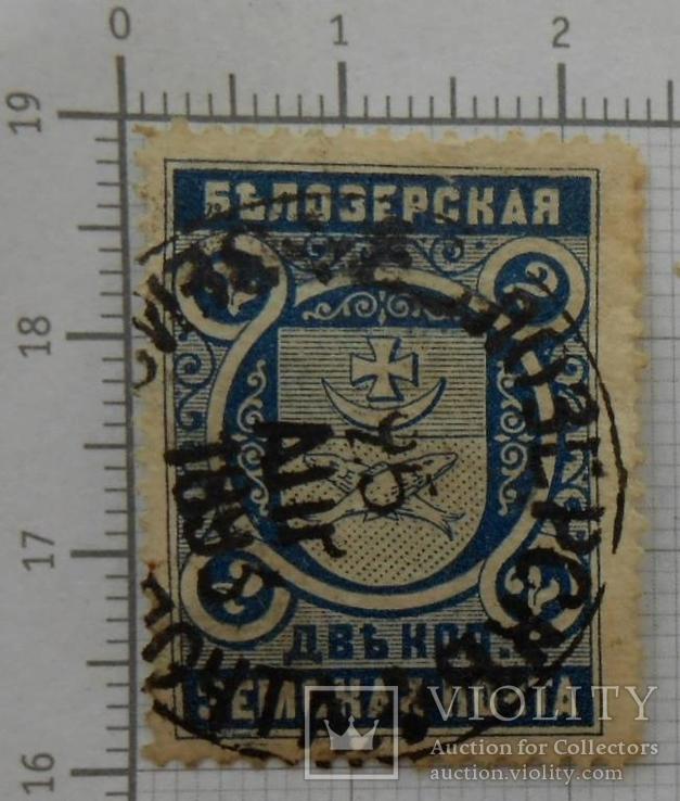 Земство Белозерская земская почта 2 копейки