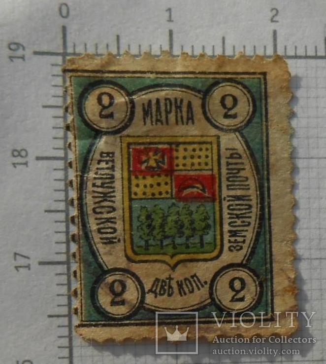 Земство Ветлужская земская почта 2 копейки