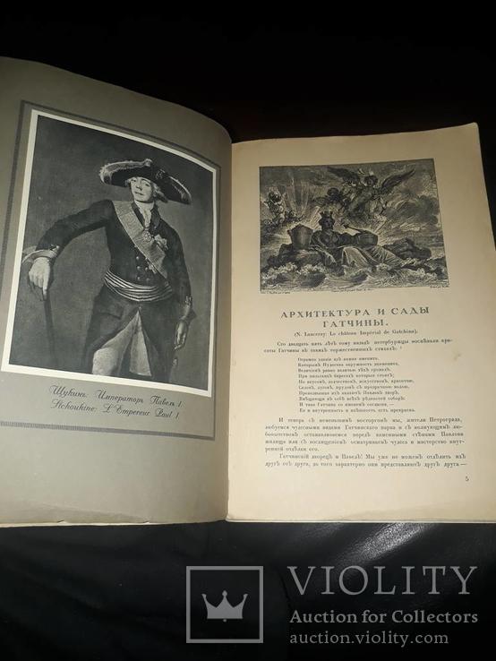 1914 Гатчина при Павле Петровиче, цесаревиче и императоре