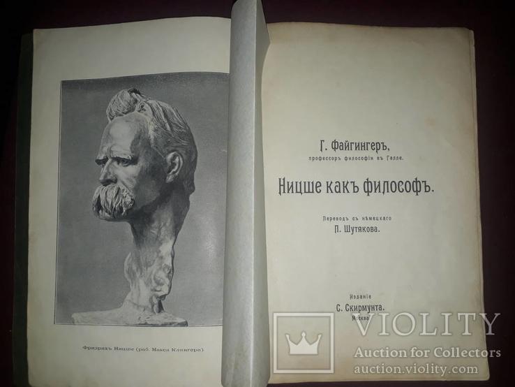 1903 Ницше как философ