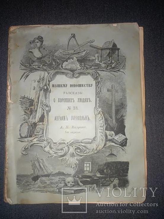 1894 Рассказы о хороших людях Авраам Линкольн