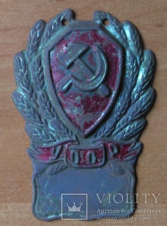 Нагрудный знак милиции УССР 1920-е гг.
