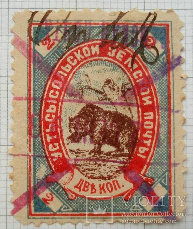 Земство Устьсысольская земская почта 2 копейки