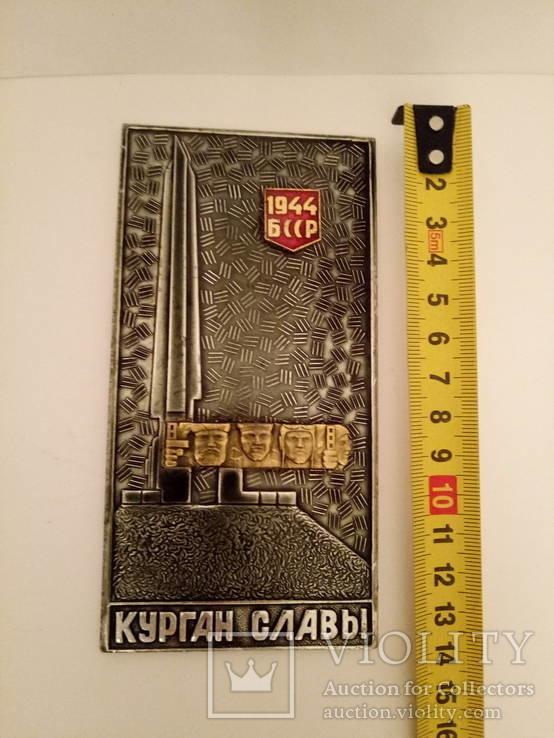 Накладка Курган Славы, фото №2