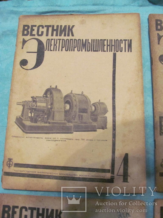 Журнал Вестник электропромышленности за 1932 г -4 журнала, фото №3