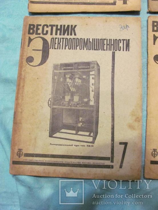 Журнал Вестник электропромышленности за 1932 г -4 журнала, фото №5