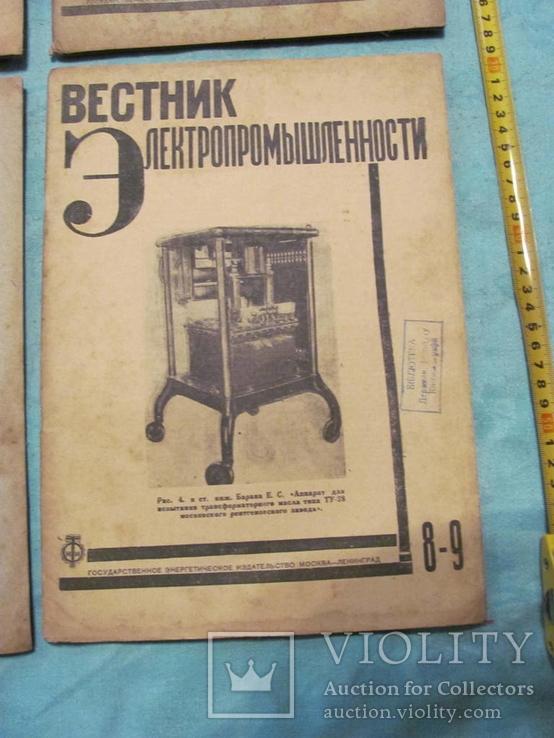 Журнал Вестник электропромышленности за 1932 г -4 журнала, фото №6