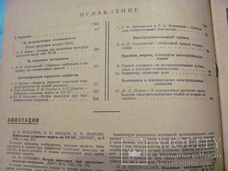 Журнал Вестник электропромышленности за 1932 г -4 журнала, фото №13