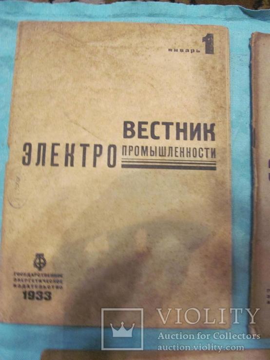 Журнал Вестник электропромышленности за 1933 г 5 журналов, фото №3