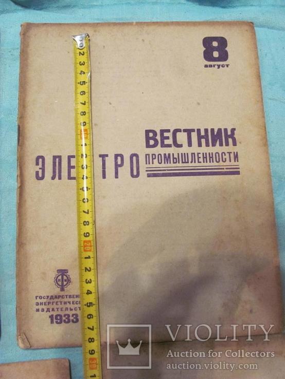 Журнал Вестник электропромышленности за 1933 г 5 журналов, фото №4