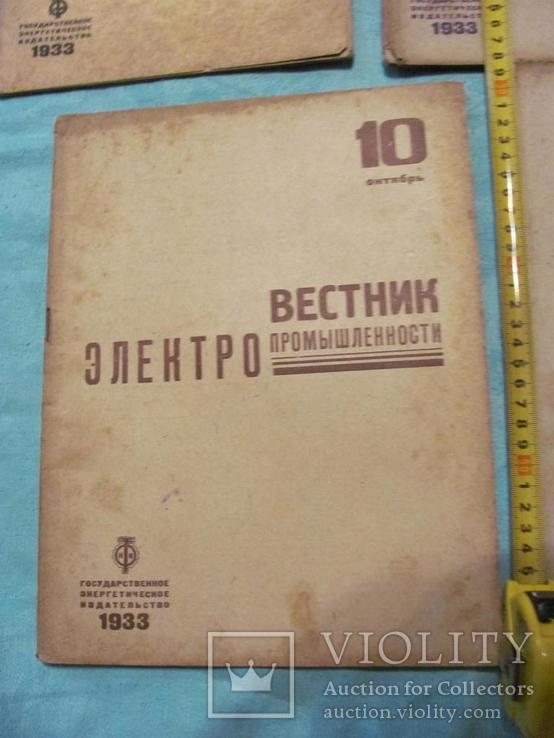 Журнал Вестник электропромышленности за 1933 г 5 журналов, фото №6