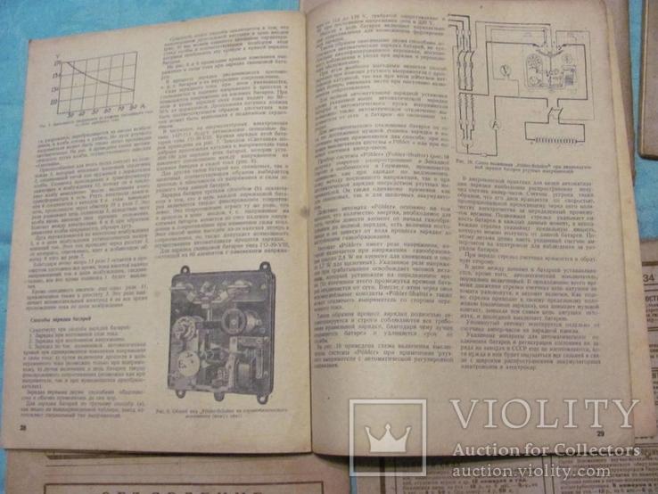 Журнал Вестник электропромышленности за 1933 г 5 журналов, фото №9
