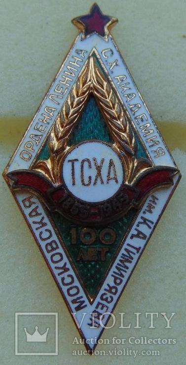 Московская ордена Ленина с.х. академия им.К.И.Тимирязева