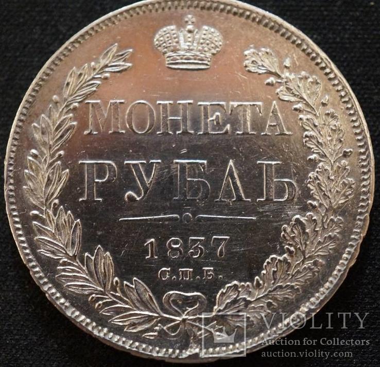 Рубль 1837 года