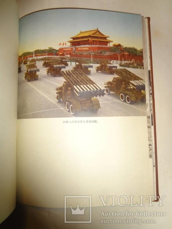 Советско-Китайская Дружба книга с золотым тиснением