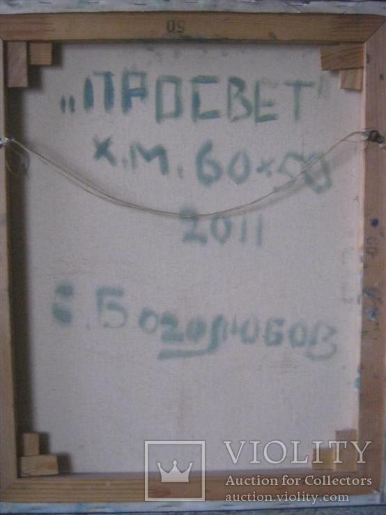 """""""Просвет"""" х.м. 60х50 см, фото №9"""