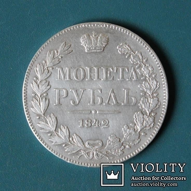 Рубль 1842(MW)