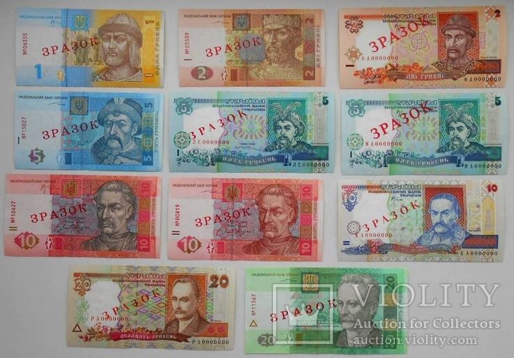 Зразок Образец 1-20 гривен 11шт. без повторов